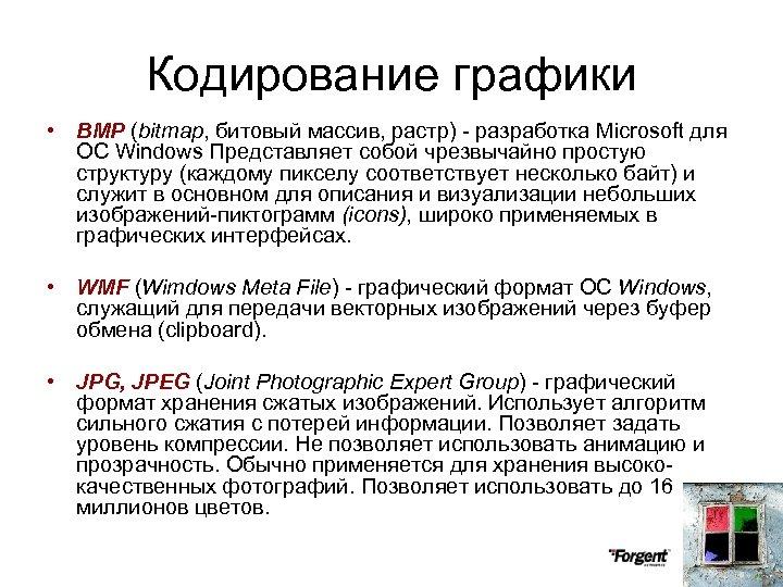 Кодирование графики • BMP (bitmap, битовый массив, растр) - разработка Microsoft для ОС Windows