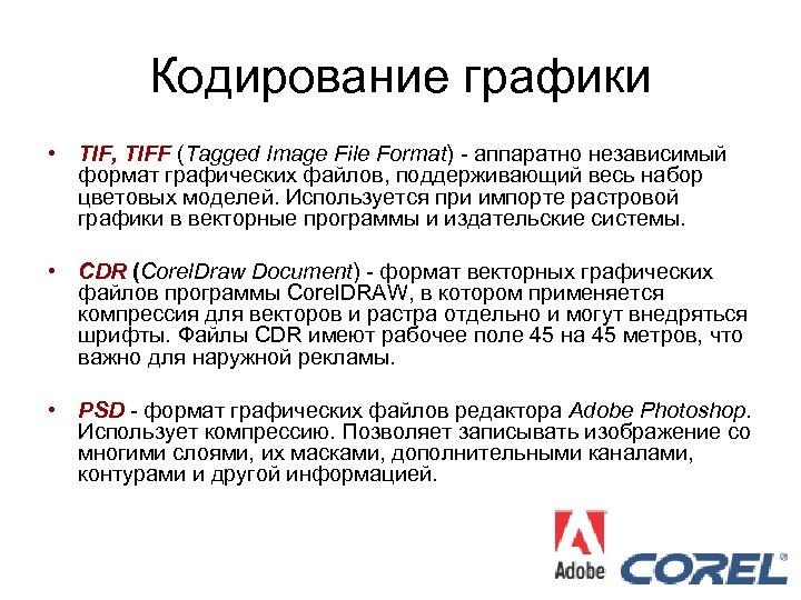 Кодирование графики • TIF, TIFF (Tagged Image File Format) - аппаратно независимый формат графических