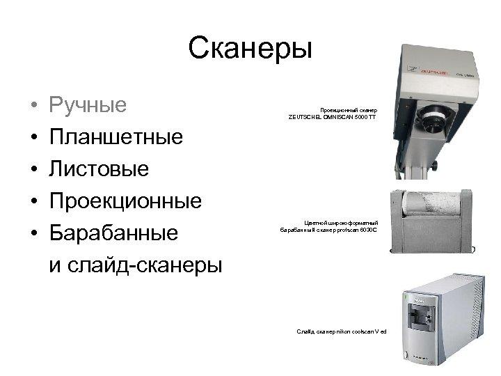 Сканеры • • • Ручные Планшетные Листовые Проекционные Барабанные и слайд-сканеры Проекционный сканер ZEUTSCHEL