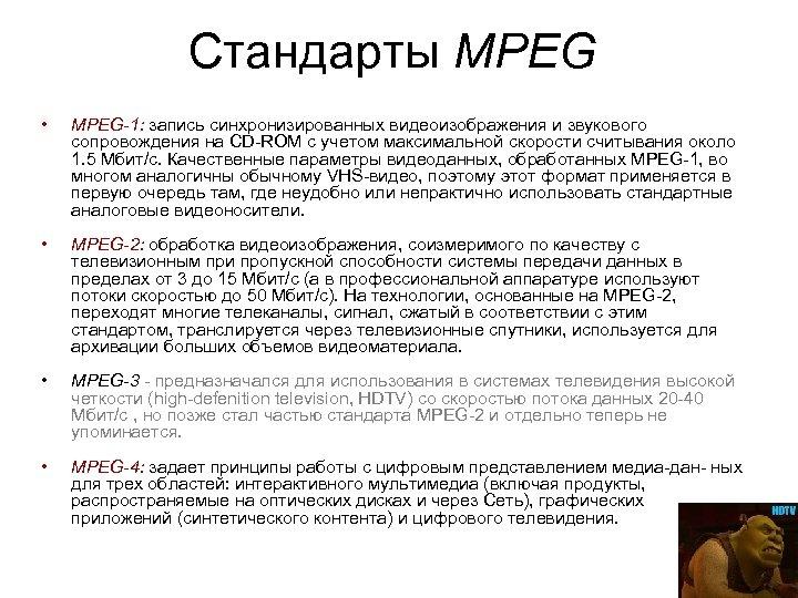 Стандарты MPEG • MPEG-1: запись синхронизированных видеоизображения и звукового сопровождения на CD-ROM с учетом