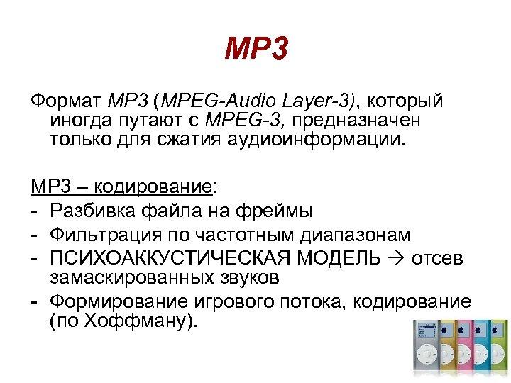 MP 3 Формат MP 3 (MPEG-Audio Layer-3), который иногда путают с MPEG-3, предназначен только