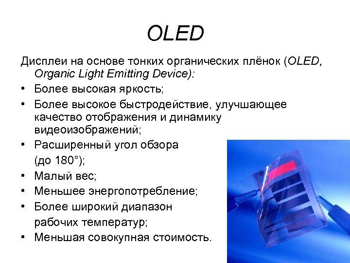 OLED Дисплеи на основе тонких органических плёнок (OLED, Organic Light Emitting Device): • Более
