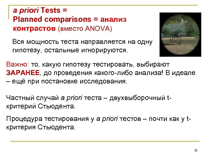 a priori Tests = Planned comparisons = анализ контрастов (вместо ANOVA) Вся мощность теста