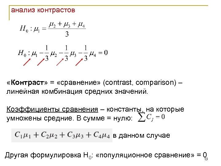 анализ контрастов «Контраст» = «сравнение» (contrast, comparison) – линейная комбинация средних значений. Коэффициенты сравнения