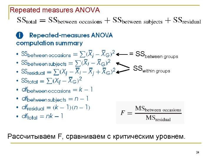 Repeated measures ANOVA = SSbetween groups SSwithin groups Рассчитываем F, сравниваем с критическим уровнем.