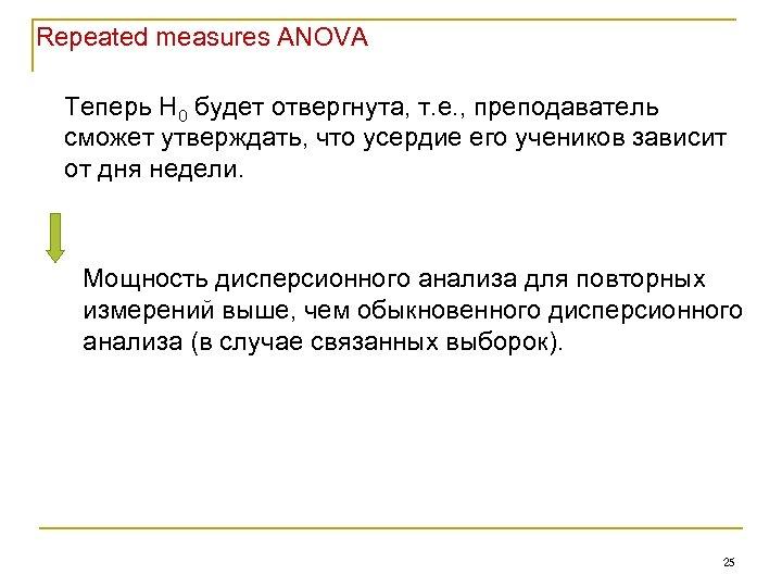 Repeated measures ANOVA Теперь Н 0 будет отвергнута, т. е. , преподаватель сможет утверждать,