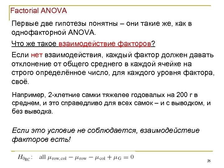 Factorial ANOVA Первые две гипотезы понятны – они такие же, как в однофакторной ANOVA.