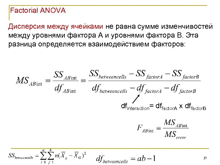 Factorial ANOVA Дисперсия между ячейками не равна сумме изменчивостей между уровнями фактора А и