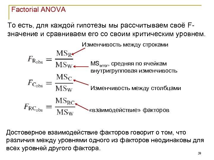 Factorial ANOVA То есть, для каждой гипотезы мы рассчитываем своё Fзначение и сравниваем его