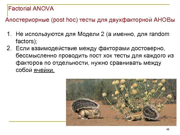 Factorial ANOVA Апостериорные (post hoc) тесты для двухфакторной АНОВы 1. Не используются для Модели