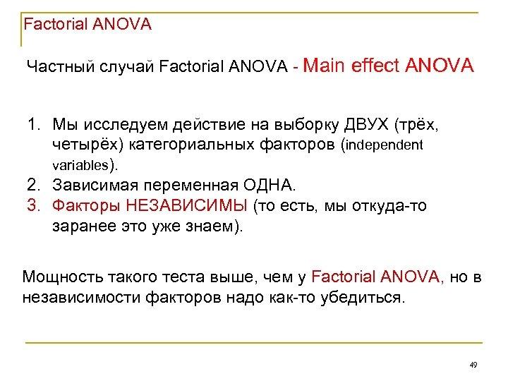 Factorial ANOVA Частный случай Factorial ANOVA - Main effect ANOVA 1. Мы исследуем действие