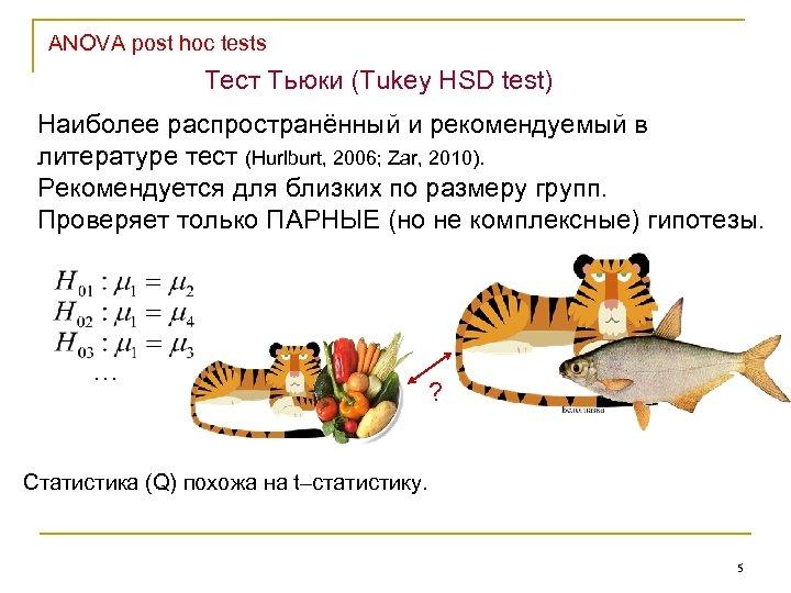 ANOVA post hoc tests Тест Тьюки (Tukey HSD test) Наиболее распространённый и рекомендуемый в