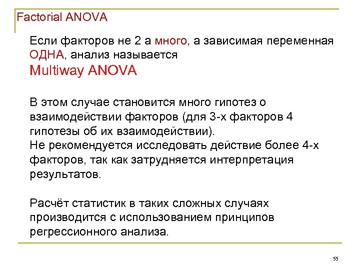 Factorial ANOVA Если факторов не 2 а много, а зависимая переменная ОДНА, анализ называется