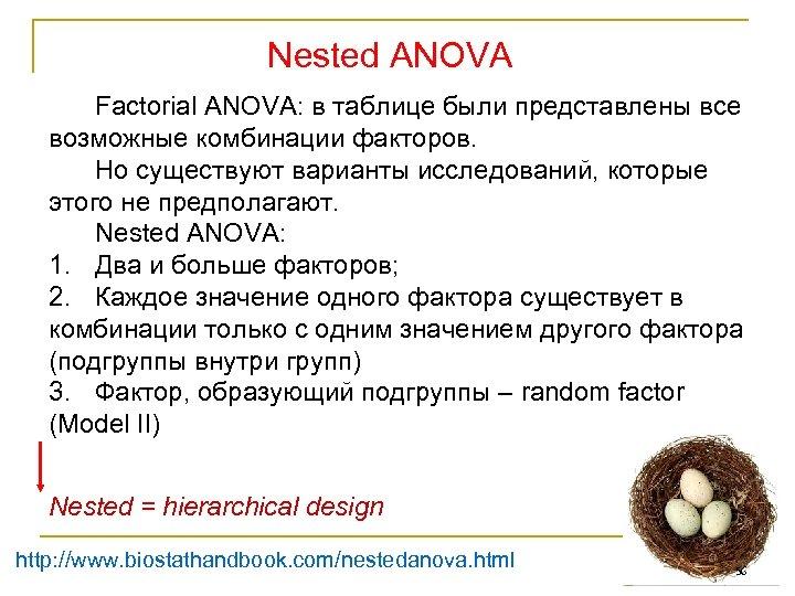Nested ANOVA Factorial ANOVA: в таблице были представлены все возможные комбинации факторов. Но существуют