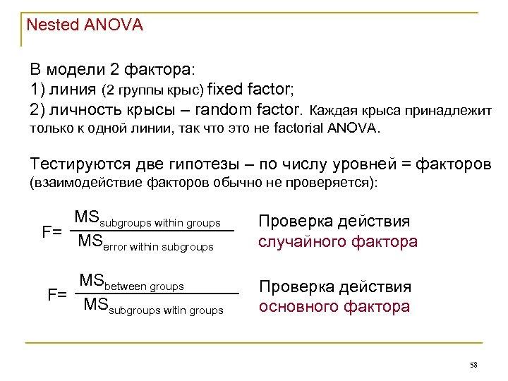 Nested ANOVA В модели 2 фактора: 1) линия (2 группы крыс) fixed factor; 2)
