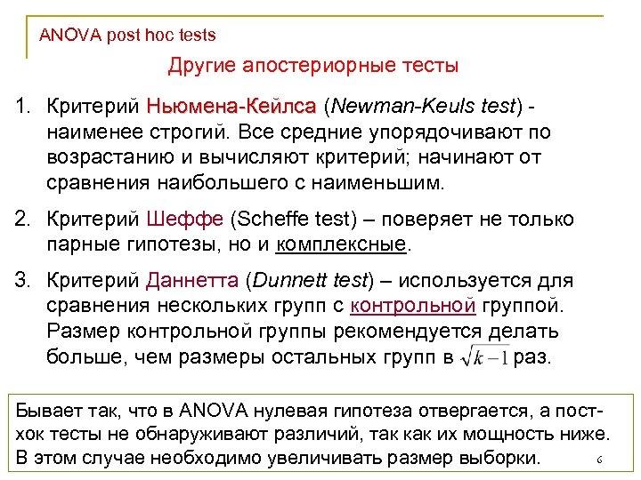 ANOVA post hoc tests Другие апостериорные тесты 1. Критерий Ньюмена-Кейлса (Newman-Keuls test) наименее строгий.