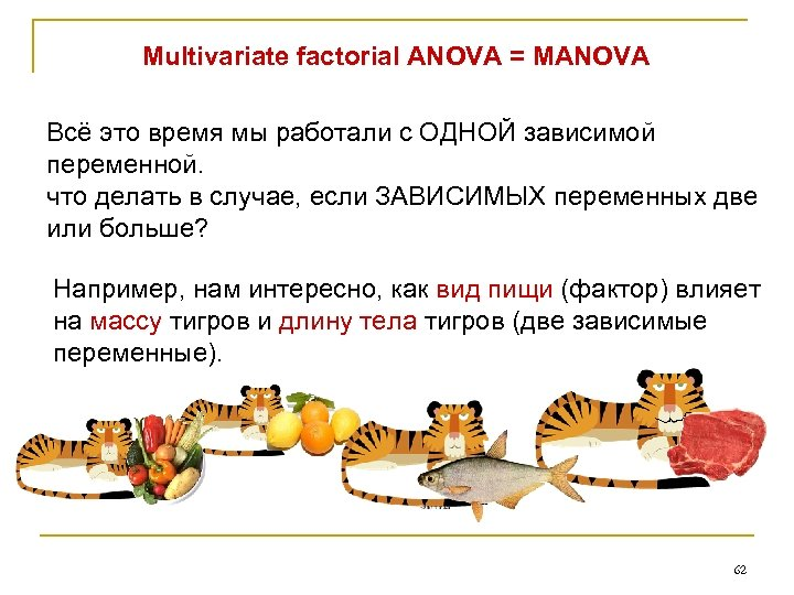 Multivariate factorial ANOVA = MANOVA Всё это время мы работали с ОДНОЙ зависимой переменной.