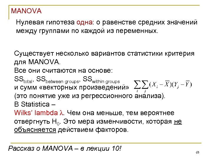 MANOVA Нулевая гипотеза одна: о равенстве средних значений между группами по каждой из переменных.