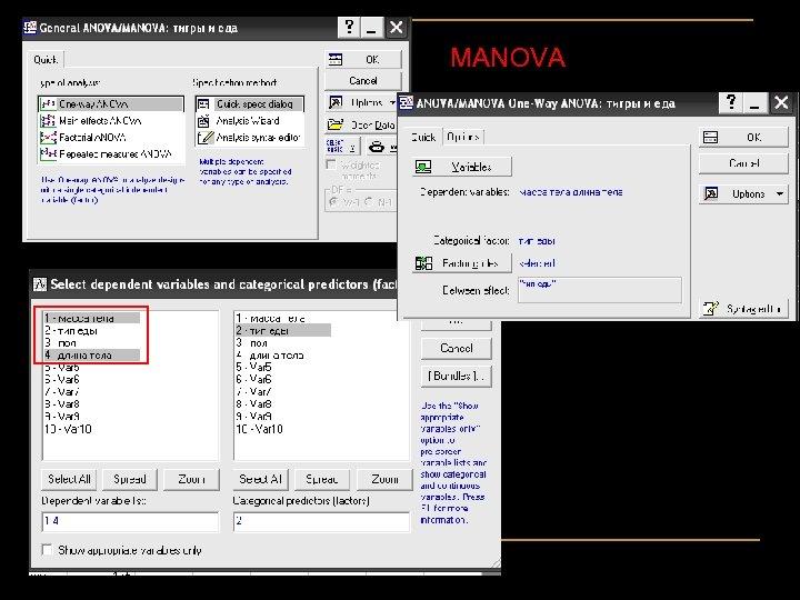 MANOVA 66