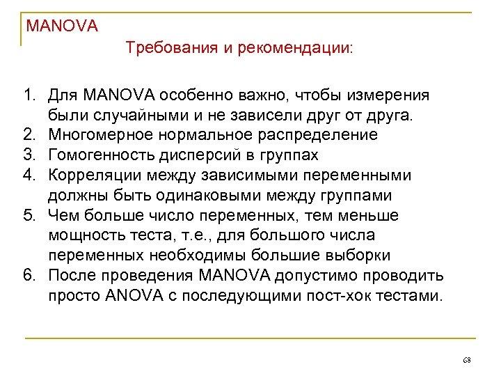 MANOVA Требования и рекомендации: 1. Для MANOVA особенно важно, чтобы измерения были случайными и