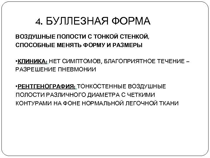 4. БУЛЛЕЗНАЯ ФОРМА ВОЗДУШНЫЕ ПОЛОСТИ С ТОНКОЙ СТЕНКОЙ, СПОСОБНЫЕ МЕНЯТЬ ФОРМУ И РАЗМЕРЫ •