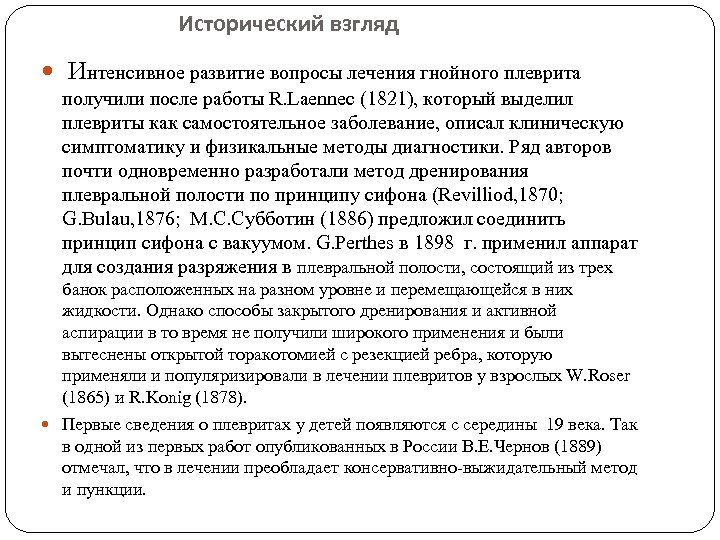 Исторический взгляд Интенсивное развитие вопросы лечения гнойного плеврита получили после работы R. Laennec (1821),