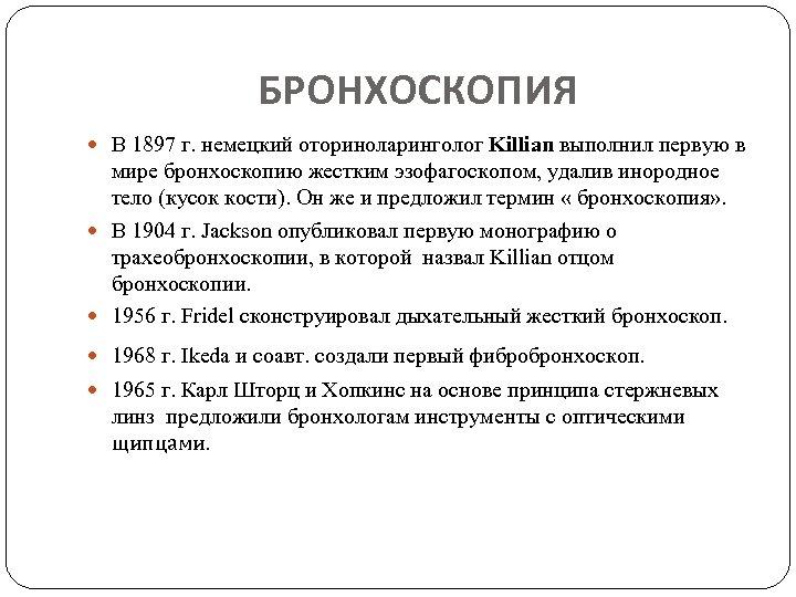 БРОНХОСКОПИЯ В 1897 г. немецкий оториноларинголог Killian выполнил первую в мире бронхоскопию жестким эзофагоскопом,