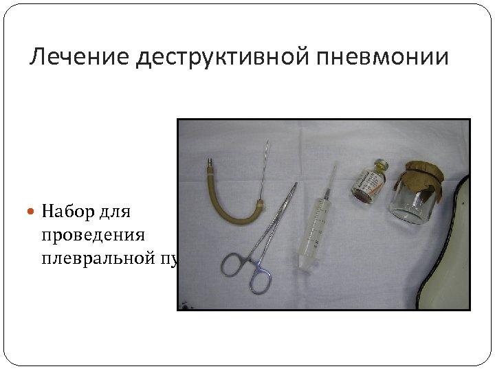 Лечение деструктивной пневмонии Набор для проведения плевральной пункции