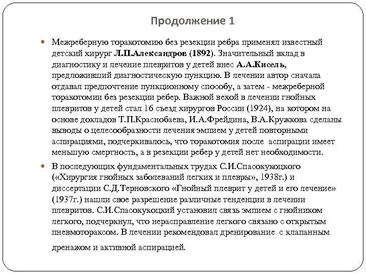 Продолжение 1 Межреберную торакотомию без резекции ребра применял известный детский хирург Л. П. Александров