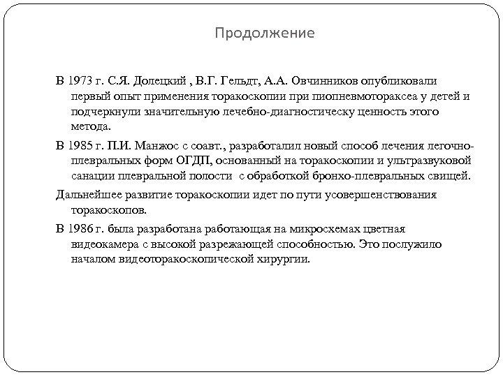 Продолжение В 1973 г. С. Я. Долецкий , В. Г. Гельдт, А. А. Овчинников