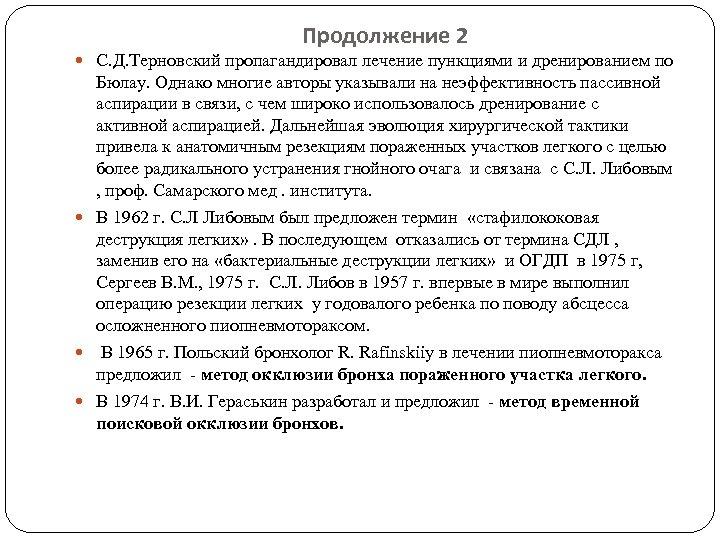 Продолжение 2 С. Д. Терновский пропагандировал лечение пункциями и дренированием по Бюлау. Однако многие