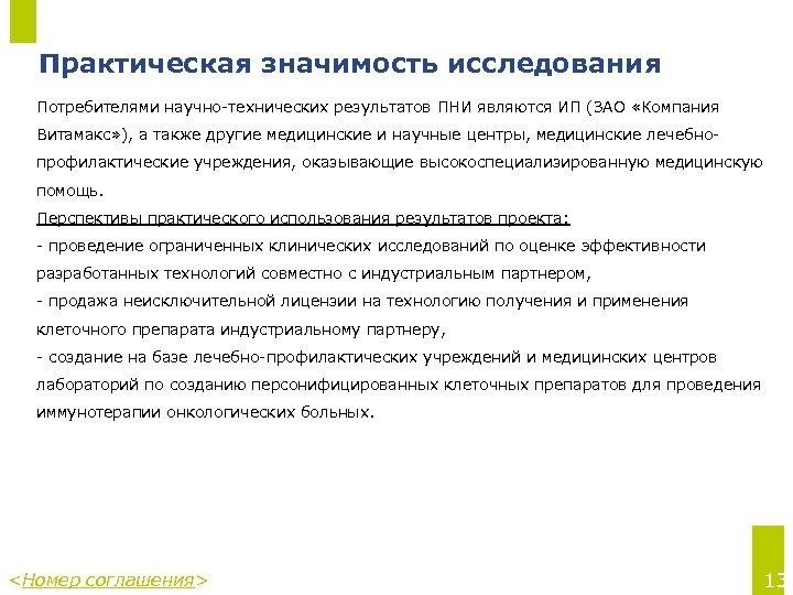 Практическая значимость исследования Потребителями научно-технических результатов ПНИ являются ИП (ЗАО «Компания Витамакс» ), а