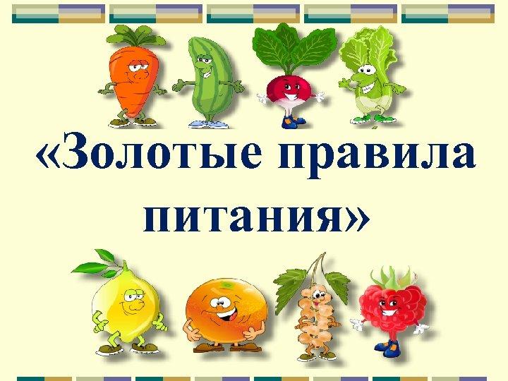 «Золотые правила питания»