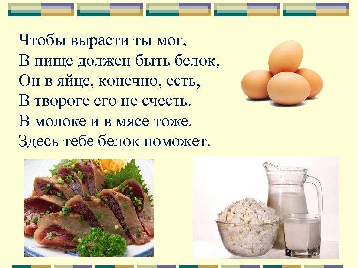 Чтобы вырасти ты мог, В пище должен быть белок, Он в яйце, конечно, есть,