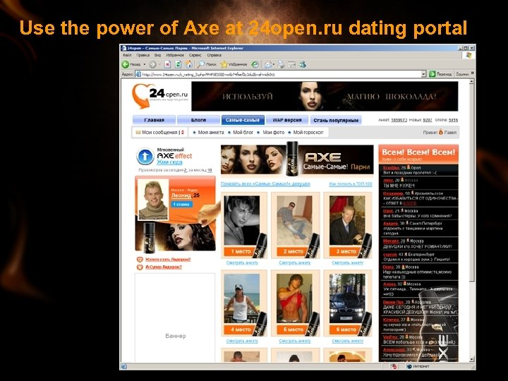Use the power of Axe at 24 open. ru dating portal