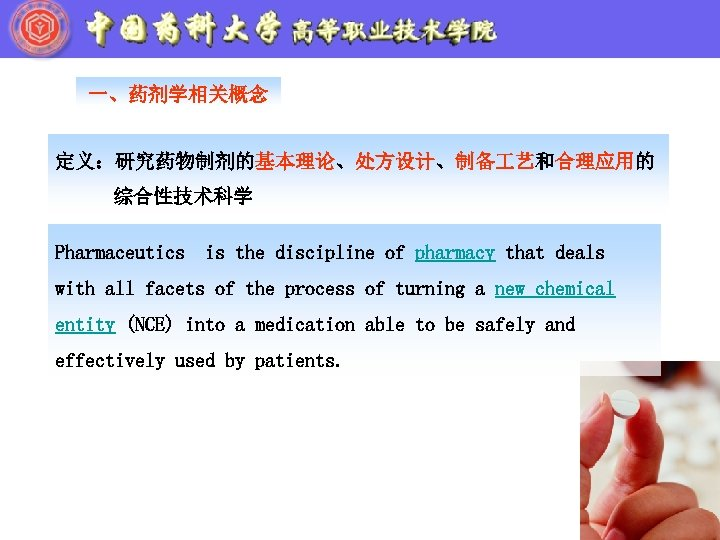 一、药剂学相关概念 定义:研究药物制剂的基本理论、处方设计、制备 艺和合理应用的 综合性技术科学 Pharmaceutics is the discipline of pharmacy that deals with all