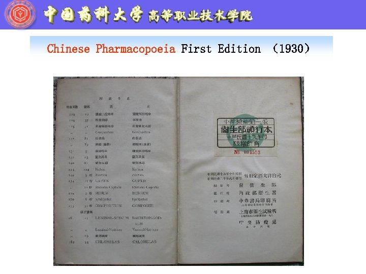 Chinese Pharmacopoeia First Edition (1930)