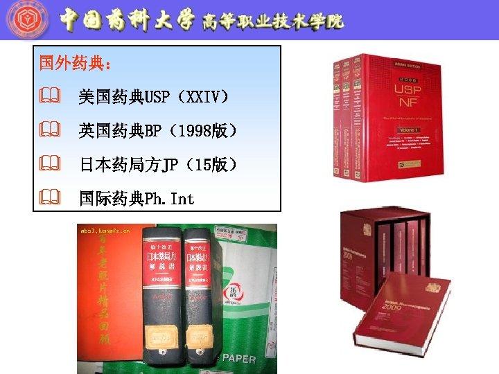 国外药典: & 美国药典USP(XXIV) & 英国药典BP(1998版) & 日本药局方JP(15版) & 国际药典Ph. Int