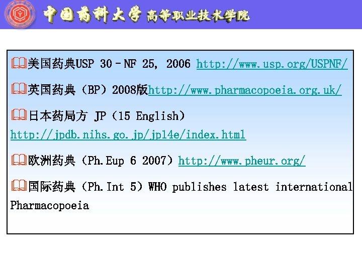 &美国药典USP 30–NF 25, 2006 http: //www. usp. org/USPNF/ &英国药典(BP)2008版http: //www. pharmacopoeia. org. uk/ &日本药局方
