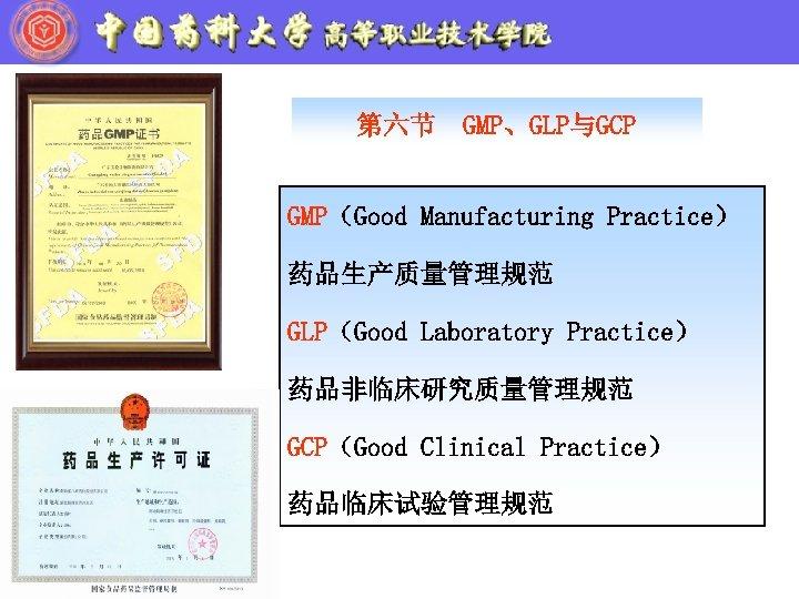 第六节 GMP、GLP与GCP GMP(Good Manufacturing Practice) 药品生产质量管理规范 GLP(Good Laboratory Practice) 药品非临床研究质量管理规范 GCP(Good Clinical Practice) 药品临床试验管理规范