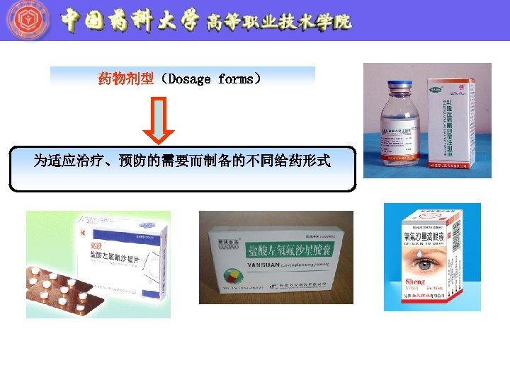 药物剂型(Dosage forms) 为适应治疗、预防的需要而制备的不同给药形式