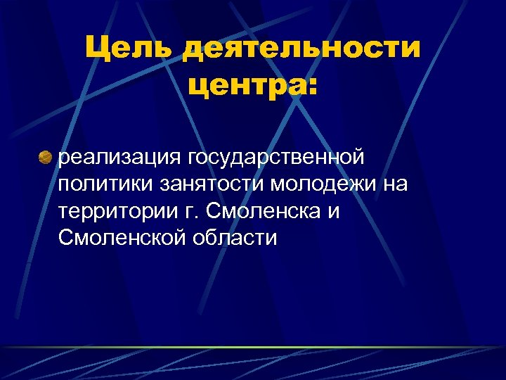 Цель деятельности центра: реализация государственной политики занятости молодежи на территории г. Смоленска и Смоленской