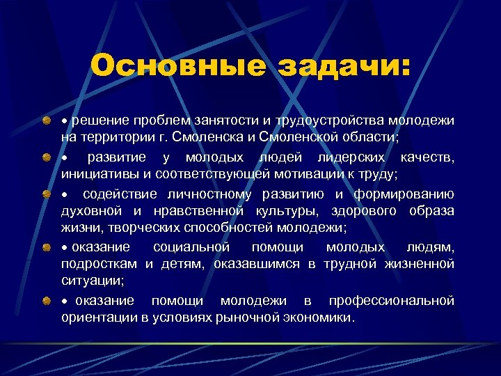 Основные задачи: · решение проблем занятости и трудоустройства молодежи на территории г. Смоленска и