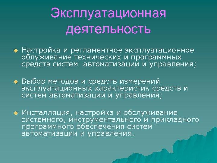 Эксплуатационная деятельность u Настройка и регламентное эксплуатационное облуживание технических и программных средств систем автоматизации