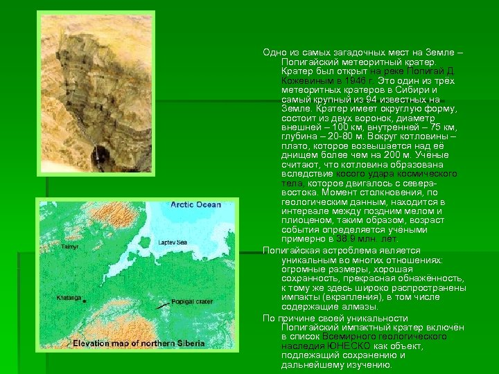 Одно из самых загадочных мест на Земле – Попигайский метеоритный кратер. Кратер был открыт