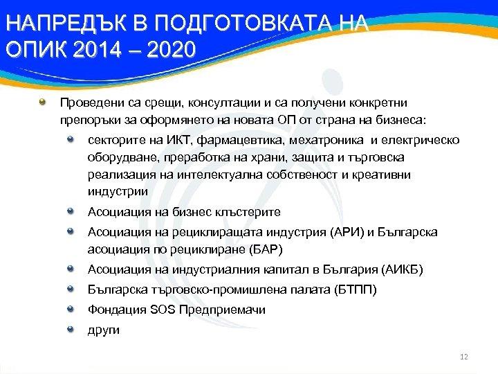 НАПРЕДЪК В ПОДГОТОВКАТА НА ОПИК 2014 – 2020 Проведени са срещи, консултации и са