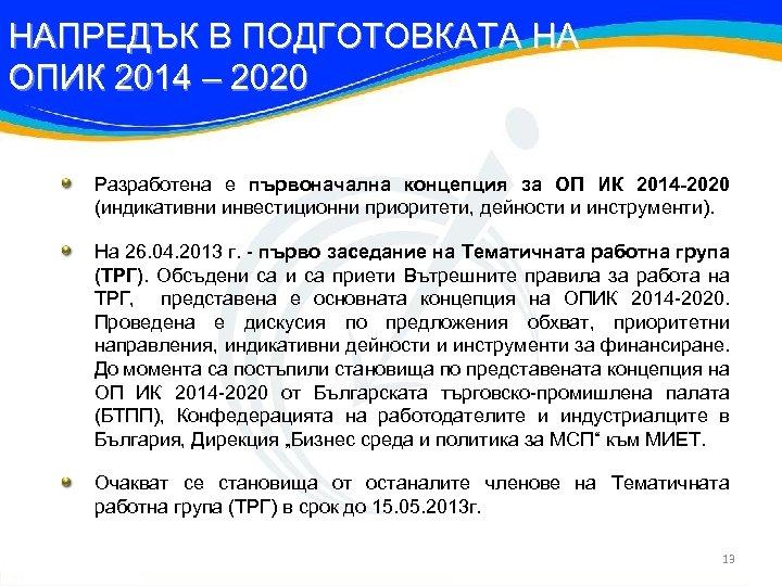 НАПРЕДЪК В ПОДГОТОВКАТА НА ОПИК 2014 – 2020 Разработена е първоначална концепция за ОП
