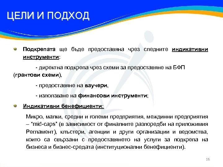 ЦЕЛИ И ПОДХОД Подкрепата ще бъде предоставяна чрез следните индикативни инструменти: - директна подкрепа