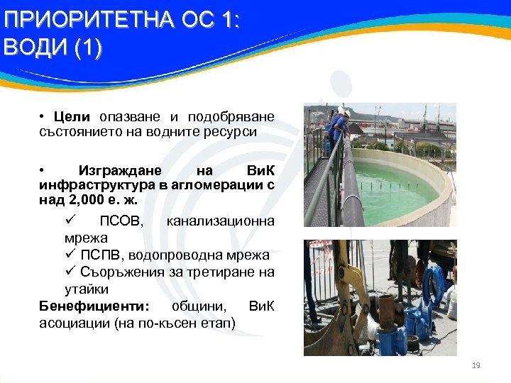 ПРИОРИТEТНА ОС 1: ВОДИ (1) • Цели опазване и подобряване състоянието на водните ресурси