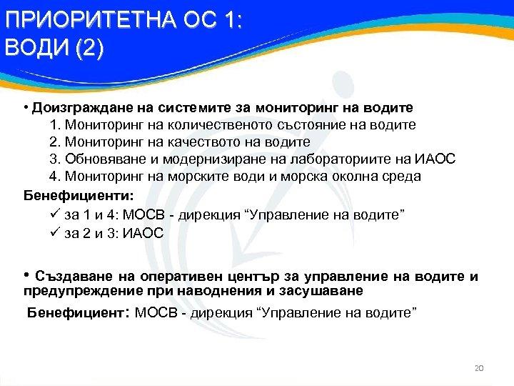 ПРИОРИТEТНА ОС 1: ВОДИ (2) • Доизграждане на системите за мониторинг на водите 1.